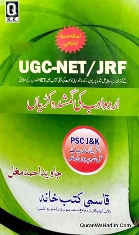 Urdu Adab Ki Gumshuda Kadiya UGC NET JRF, اردو ادب کی گمشدہ کڑیاں