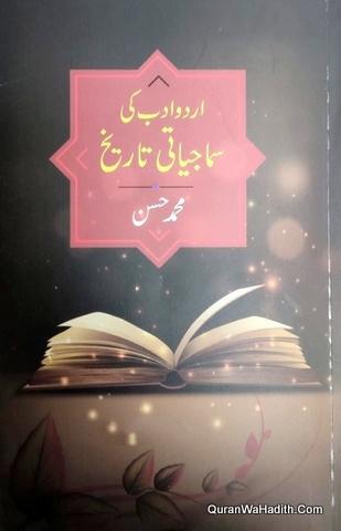 Urdu Adab Ki Samajiyati Tareekh, اردو ادب کی سماجیاتی تاریخ