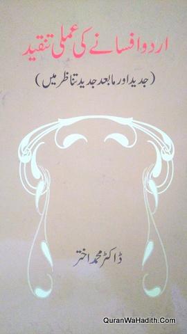 Urdu Afsane Ki Amli Tanqeed Jadeed Aur Mabad Jadeed Tanazur Mein, اردو افسانے کی عملی تنقید جدید اور ما بعد جدید تناظر میں