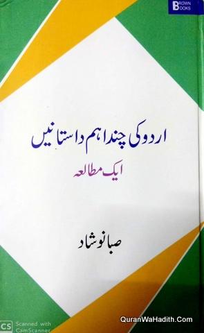 Urdu Ki Chand Aham Dastanain, اردو کی چند اہم داستانیں ایک مطالعہ