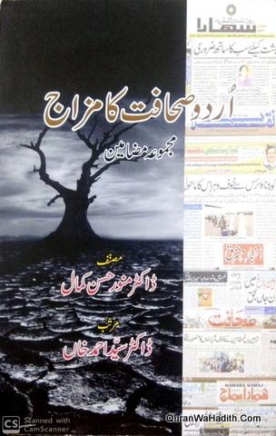 Urdu Sahafat Ka Mijaz, اردو صحافت کا مزاج