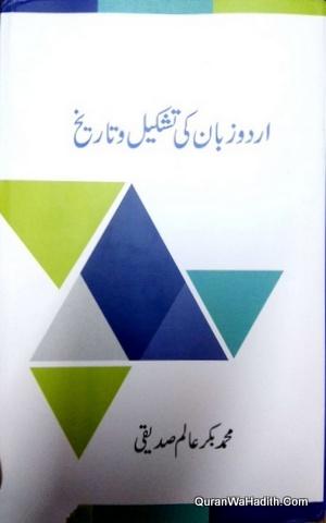 Urdu Zaban Ki Tashkeel o Tareekh, اردو زبان کی تشکیل و تاریخ