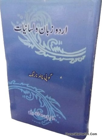 Urdu Zaban o Lisaniyat, اردو زبان و لسانیات