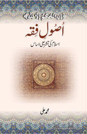 Usool e Fiqh Islam Ki Tashreei Asas, اصول فقہ اسلام کی تشریعی اساس