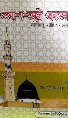 Uswa e Rasool e Akram Hindi, उस्वा ए रसूले अकरम