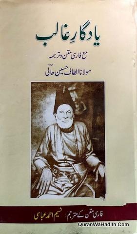 Yadgar e Ghalib Ma Farsi Matan Wa Urdu Tarjuma, یادگار غالب مع فارسی متن و اردو ترجمہ