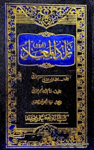 Zadul Maad Urdu, زاد المعاد اردو