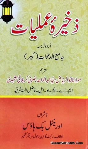 Zakhira e Amliyat, Jami ul Dawat Urdu, ذخیرہ عملیات, جامع الدعوات