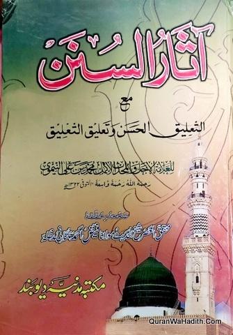 Aasar Al Sunan, آثار السنن مع التعليق الحسن وتعليق التعليق