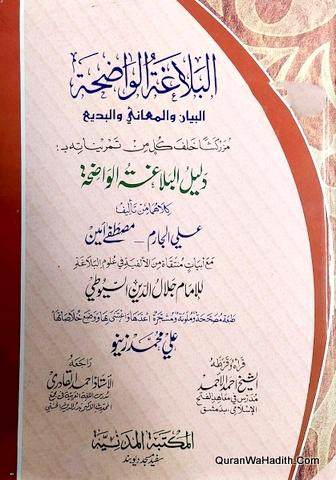 Al Balagha Al Wadiha, البلاغة الواضحة البيان والمعاني والبديع ودليل البلاغة الواضحة
