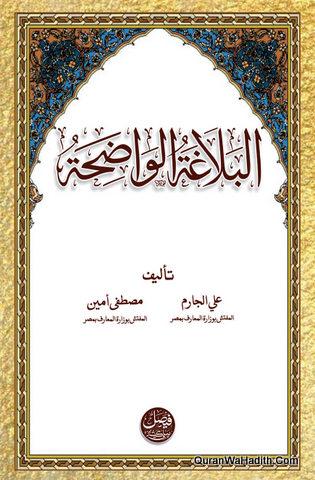 Al Balagha Al Wadiha, البلاغة الواضحة