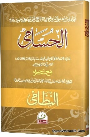 Al Hasami, الحسامي