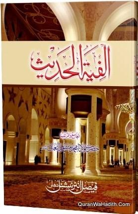 Alfiyat ul Hadees, الفية الحديث