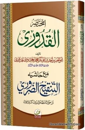 Al Mukhtasar Al Quduri Ma Hashiya Al Tanqih Al Zaroori, المختصر القدوري مع حاشيه تنقيح الضروري