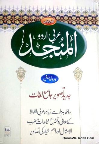 Al Munjid Arabic Urdu Lughat, المنجد عربی اردو لغت, جدید ایڈیشن, جدید تصویر جامع لغت