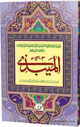 Al Mebzi Arabic, الميبذى