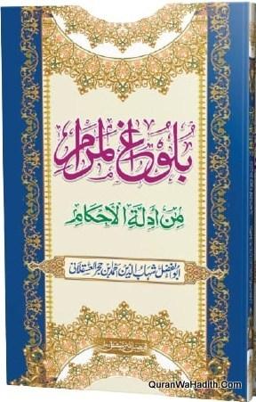 Bulugh Al Maram Min Adillat Al Ahkam, بلوغ المرام من أدلة الأحكام