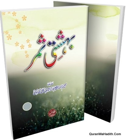 Bahishti Samar, بہشتی ثمر