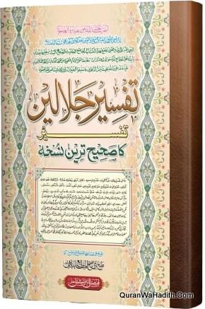Tafseer Jalalain Arabic, Large Size, تفسیر جلالین