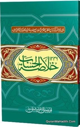Khulasat Al Hisab, خلاصة الحساب
