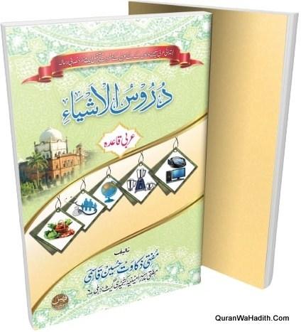 Duroos Al Ashya Jadeed, دروس الاشياء جديد