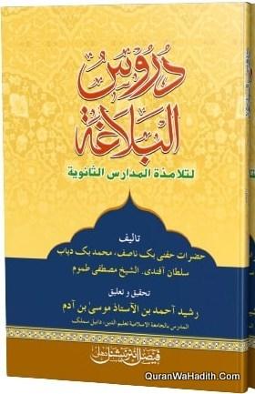 Duroos Al Balagha, دروس البلاغة