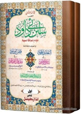 Sunan Abi Dawud Jadeed, 2 Vols, سنن أبي داود جديد, تمام قدیم حاشیوں کے ساتھ