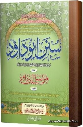 Sunan Abu Dawood Arabic, Large Size, سنن ابو داود