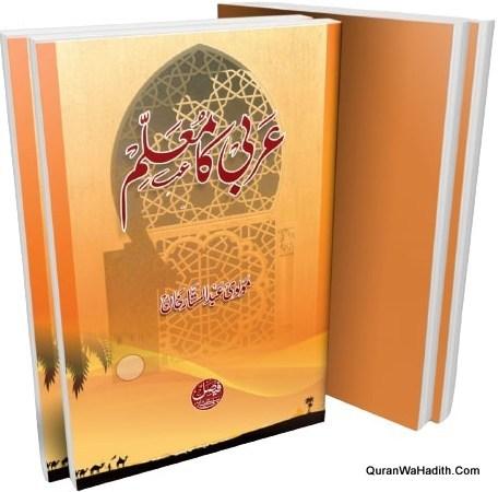 Arbi Ka Muallim, 4 Vols, عربي كا معلم