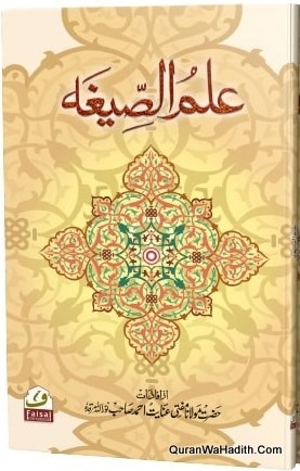 Ilm us Sigha, علم الصيغه