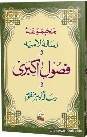 Fusool e Akbari, مجموعه رساله لاميه فصول اكبري و رساله گوهر منظوم