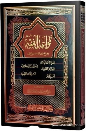 Qawaid Al Fiqh, قواعد الفقه