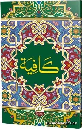Kafiya Arabic, كافية
