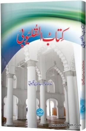 Kitab Al Qalyubi, كتاب القليوبي