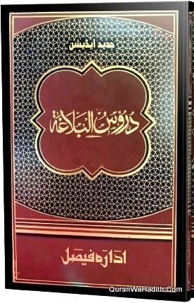 Duroos Al Balagha Jadeed, كتاب دروس البلاغة