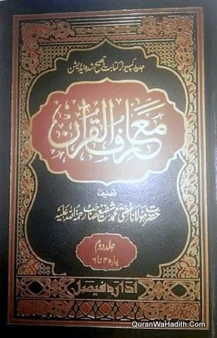 Tafseer e Maariful Quran, 8 Vols, تفسير معارف القرآن اردو