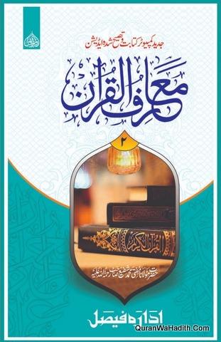 Maariful Quran, 8 Vols, معارف القرآن