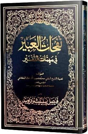 Nafahat Al Abir Fi Muhimmat Al Tafsir, نفحات العبير في مهمات التفسير