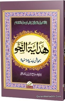 Hidayat al Nahw, هداية النحو