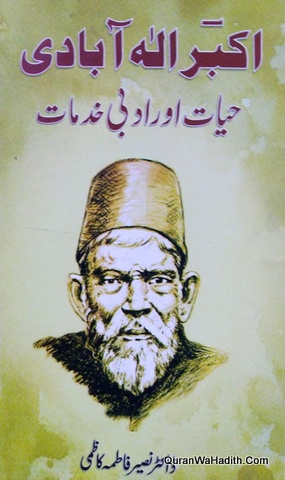 Akbar Allahabadi Hayat Aur Adabi Khidmat, اکبر الہ آبادی حیات اور ادبی خدمات