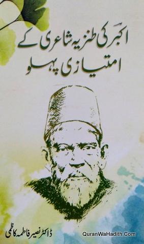 Akbar Ki Tanziya Shayari Ke Imtiyazi Pehlu, اکبر کی طنزیہ شاعری کے امتیازی پہلو