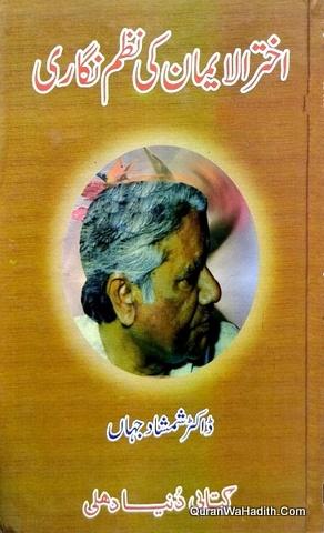 Akhtarul Iman Ki Nazm Nigari, اختر الایمان کی نظم نگاری