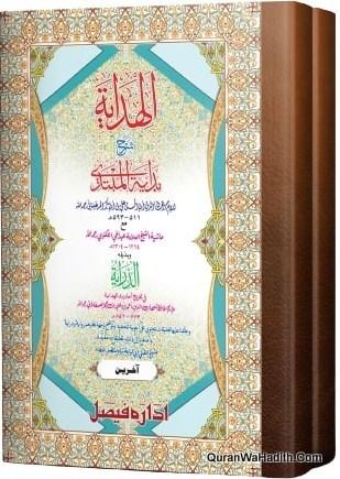 Al Hidayah Akhirain Jadeed, 2 Vols Arabic, الهداية اخرين جديد