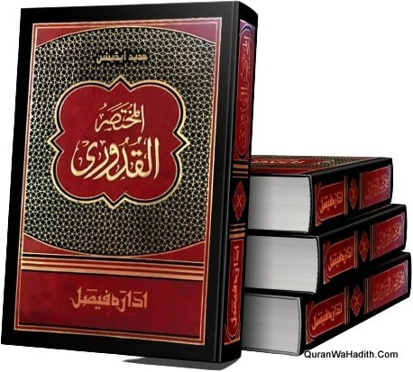 Al Mukhtasar Al Quduri Jadeed, المختصر القدوري جديد