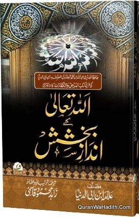 Allah Tala Ke Andaz e Bakhshish, اللہ تعالی کے انداز بخشش
