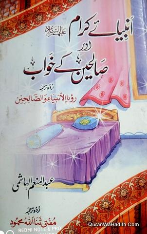 Ambiya e Kiram Aur Saleheen Ke Khwab, انبیاء کرام اور صالحین کے خواب
