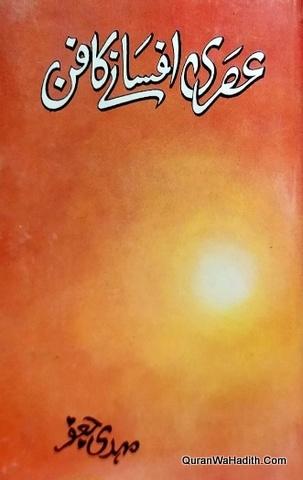 Asri Afsane Ka Fan, عصری افسانے کا فن