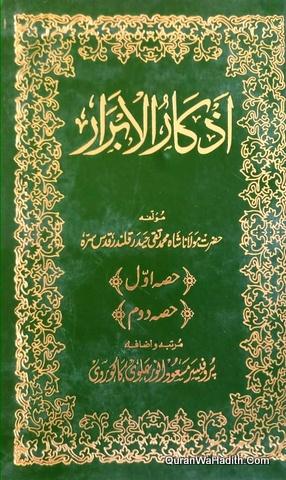 Azkar ul Abrar, اذکار الابرار