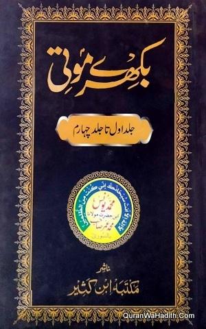 Bikhre Moti, 3 Vols, بکھرے موتی