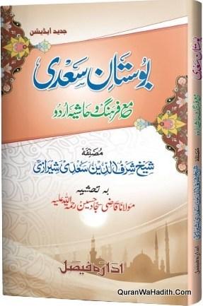 Bostan e Saadi Farsi Urdu Jadeed, بوستان سعدی فارسی اردو مع فرہنگ و حاشیہجدید